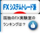 にほんブログ村 為替ブログ FX システムトレード派へ